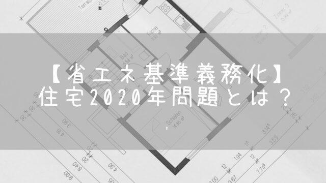 住宅2020年問題