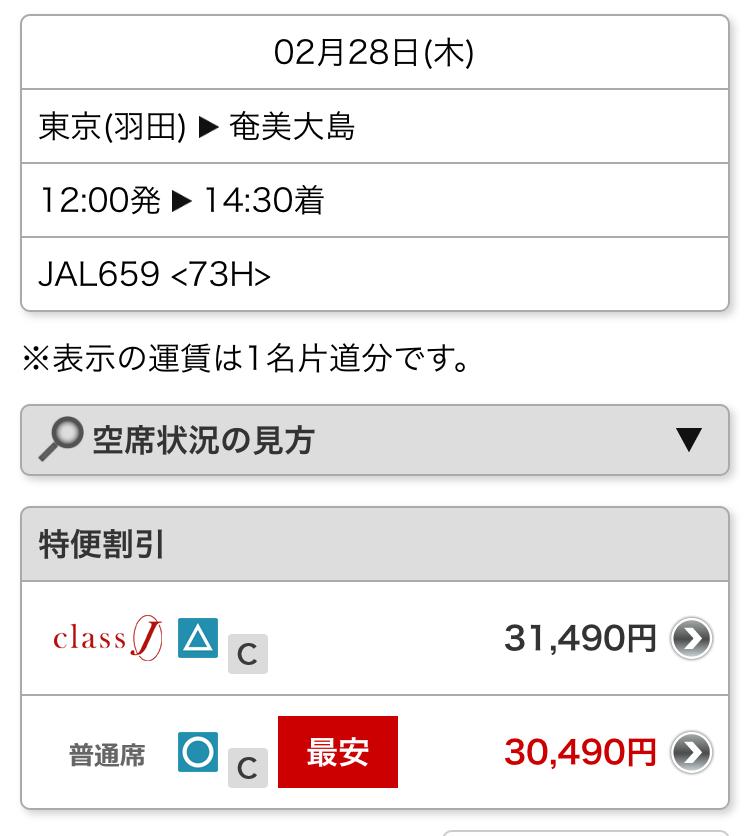 JAL予約画面