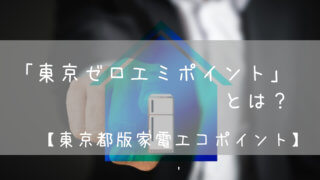 スマート家電