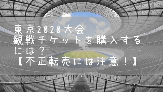 東京2020大会チケット