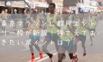 東京マラソンに都民エントリー枠が新設!押さえておきたいポイントは?